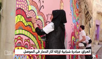 العراق .. مبادرة شبابية لإزالة آثار الدمار في الموصل