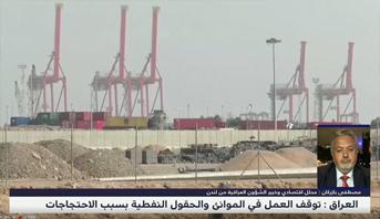 تحليل .. التأثيرات الاقتصادية لتوقف العمل في الموانئ والحقول النفطية بسبب الاحتجاجات في العراق