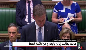 وزير الخارجية البريطاني يطالب إيران بالإفراج عن ناقلة النفط