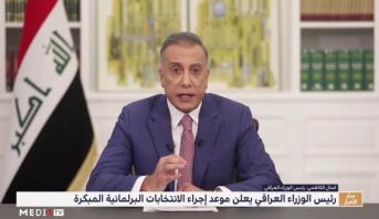 رئيس الوزراء العراقي يعلن موعد إجراء الانتخابات البرلمانية المبكرة