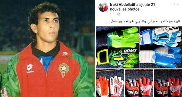 """حارس الأسود سابقا """"عبد اللطيف العراقي"""" يبيع قفازاته بسبب الفقر"""