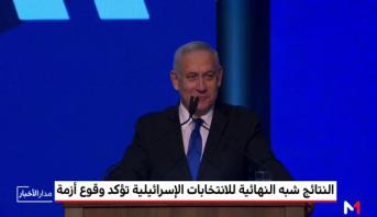 النتائج شبه النهائية للانتخابات الإسرائيلية .. مأزق سياسي