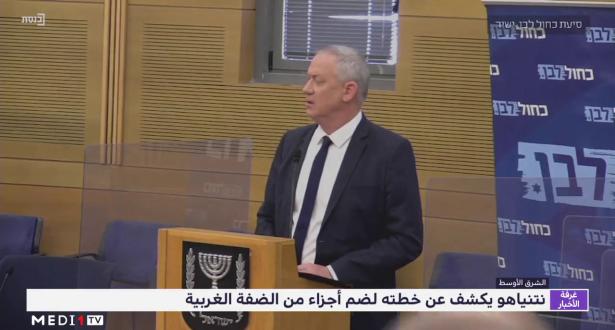 نتنياهو يكشف عن خطته لضم أجزاء من الضفة الغربية