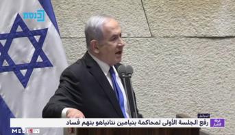 رفع الجلسة الأولى لمحاكمة بنيامين نتانياهو بتهم فساد