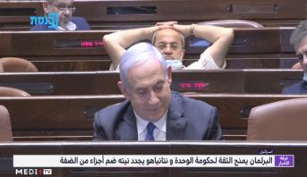 إسرائيل .. البرلمان يمنح الثقة لحكومة الوحدة ونتانياهو يجدد نيته ضم أجزاء من الضفة