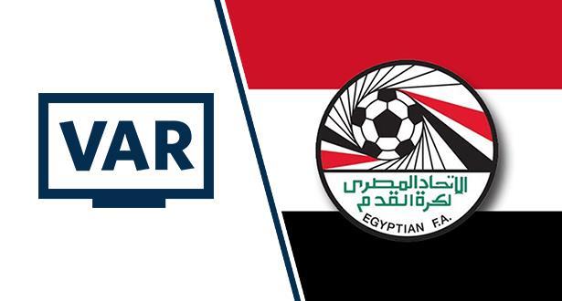 """الاتحاد المصري يحدد موعد اعتماد الـ """"VAR"""" في الدوري الممتاز"""