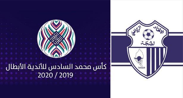 اتحاد طنجة يتعرف على منافسيه في الدور الأول لكأس محمد السادس للأندية الأبطال