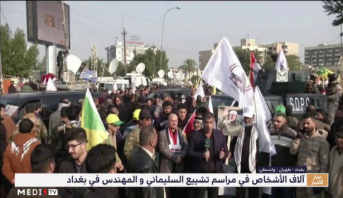 آلاف الأشخاص في مراسم تشييع السليماني و المهندس في بغداد