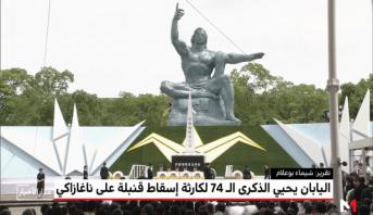 اليابان يحيي الذكرى الـ 74 لكارثة إسقاط قنبلة على ناغازاكي