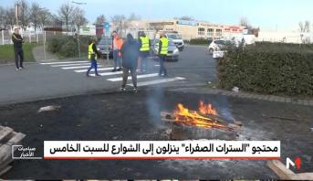 """فرنسا.. محتجو """"السترات الصفراء"""" ينزلون مجددا إلى الشوارع"""