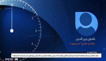 """""""جولة العواصم"""" .. تفاعل وسائل الإعلام اللبنانية مع قرار قضائي يحمي صغار المودعين"""