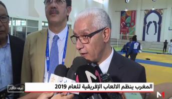 المغرب ينظم الالعاب الإفريقية للعام 2019