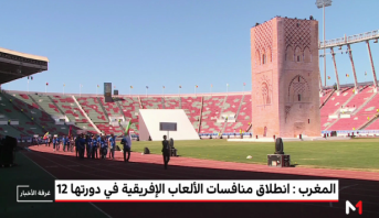 المغرب .. انطلاق منافسات الدورة الـ12 للألعاب الإفريقية