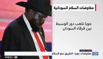 """""""زووم افريقيا"""" .. مفاوضات جوبا، الطريق نحو السلام"""