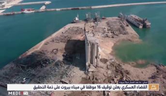 لبنان.. القضاء العسكري يعلن توقيف 16 موظفا في ميناء بيروت على ذمة التحقيق