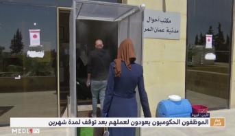 الموظفون الحكوميون في الأردن يعودون إلى عملهم بعد توقف لمدة شهرين