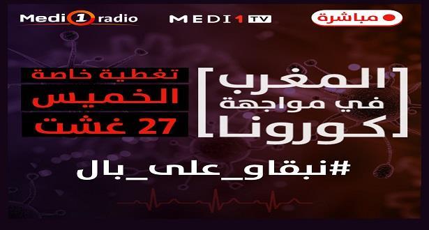 Journée Spéciale «Lutte du Maroc contre le Coronavirus» coréalisée par Medi1TV et Medi1Radio
