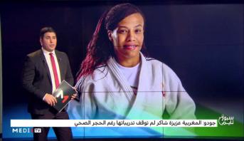 لاعبة الجودو المغربية عزيزة شاكر لم توقف تدريباتها رغم الحجر الصحي