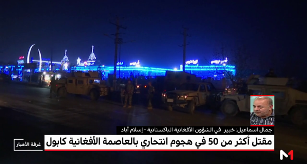 مقتل أكثر من 50 شخصا في هجوم انتحاري في العاصمة الأفغانية كابول