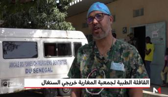 تنظيم القافلة الطبية لجمعية المغاربة خريجي السنغال
