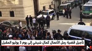 الجزائر .. تأجيل قضية رجل الأعمال كمال شيخي