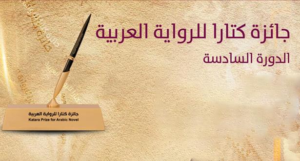 تتويج ثلاثة أعمال أدبية مغربية بجائزة كتارا للرواية العربية في دورتها السادسة