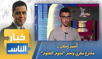 """خبار الناس > أحمد زحلان .. مخترع مغربي ونجم """"نجوم العلوم"""""""