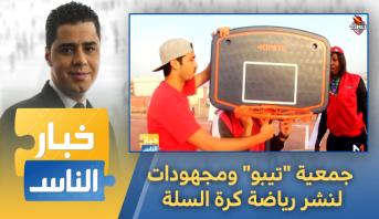 """خبار الناس > جمعية """"تيبو"""" ومجهودات لنشر رياضة كرة السلة"""