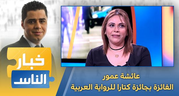 خبار الناس > عائشة عمور الفائزة بجائزة كتارا للرواية العربية