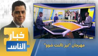 """خبار الناس > خبار الناس .. مهرجان """"تيز تالنت شوو"""""""