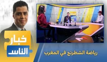 خبار الناس > خبار الناس .. رياضة الشطرنج في المغرب