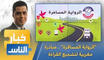 """خبار الناس > """"الرواية المسافرة"""" .. مبادرة مغربية لتشجيع القراءة"""