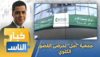 """خبار الناس > جمعية """"أمل"""" لمرضى القصور الكلوي"""