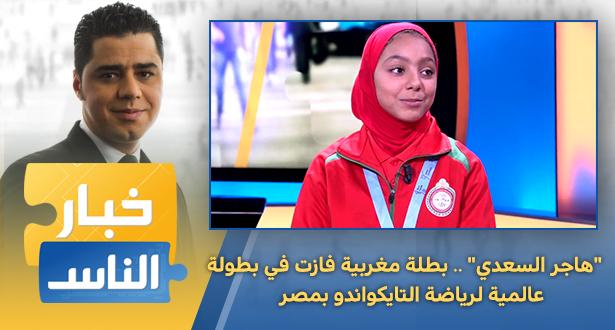 """خبار الناس > """"هاجر السعدي"""" .. بطلة مغربية فازت في بطولة عالمية لرياضة التايكواندو بمصر"""