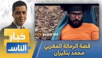 خبار الناس > قصة الرحالة المغربي محمد بنكيران
