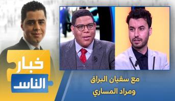 خبار الناس > خبار الناس مع سفيان البراق ومراد المساري