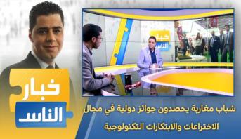 خبار الناس > شباب مغاربة يحصدون جوائز دولية في مجال الاختراعات والابتكارات التكنولوجية