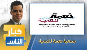 خبار الناس > جمعية نعمة للتنمية