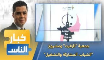 """خبار الناس > جمعية """"تازغرت"""" ومشروع """"الشباب، المشاركة والتشغيل"""""""