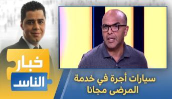 خبار الناس > سيارات أجرة في خدمة المرضى مجانا
