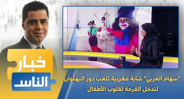 """""""سهام العربي"""" شابة مغربية تلعب دور البهلوان لتدخل الفرحة لقلوب الأطفال"""
