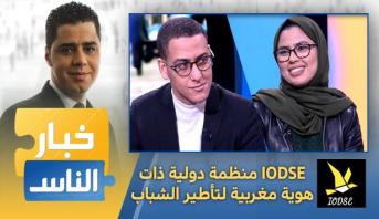 """خبار الناس > """"IODSE"""" .. منظمة دولية ذات هوية مغربية لتأطير الشباب"""