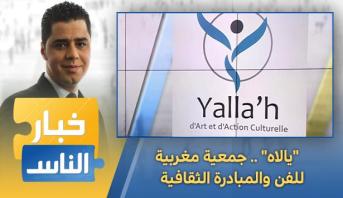 """خبار الناس > """"يالاه"""" .. جمعية مغربية للفن والمبادرة الثقافية"""