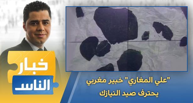 """""""علي المغاري"""" خبير مغربي يحترف صيد النيازك"""