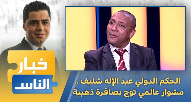 خبار الناس > الحكم الدولي عبد الإله شليف .. مشوار عالمي توج بصافرة ذهبية