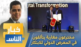 خبار الناس > مخترعون مغاربة يتألقون في المعرض الدولي للابتكار