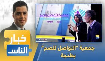 """خبار الناس > جمعية """"التواصل للصم"""" بطنجة"""