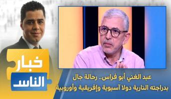 خبار الناس > عبد الغني أبو فراس.. رحالة جال بدراجته النارية دولا آسيوية وإفريقية وأوروبية