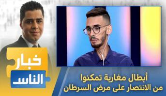 خبار الناس > أبطال مغاربة تمكنوا من الانتصار على مرض السرطان