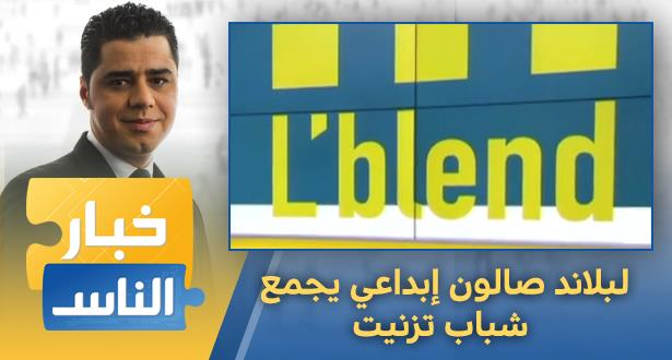 """""""لبلاند"""" صالون إبداعي يجمع شباب تزنيت"""